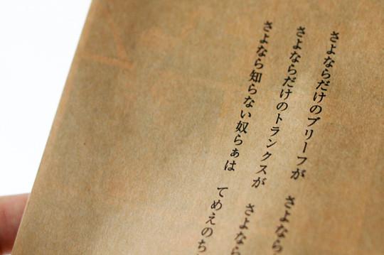 fundoshi_02