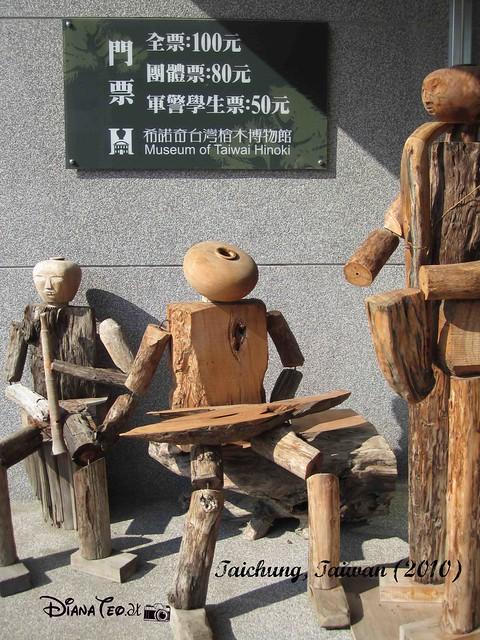Museum of Taiwai Hinoki 01