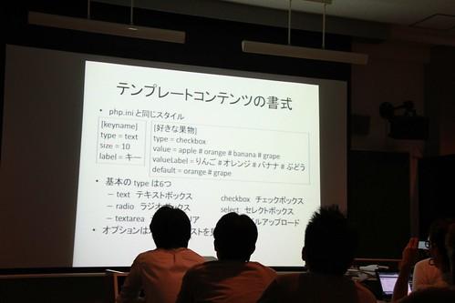 宮下裕章さんによる「Custom Field Template プラグインの実例紹介」
