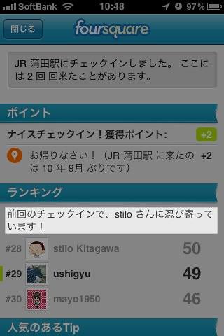 iphone_foursquare_15