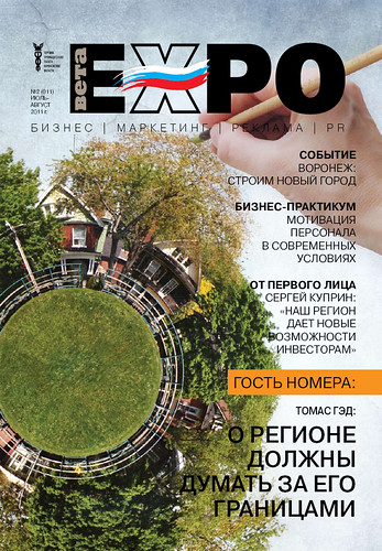 My Idyllic Planet made it on a magazine cover!