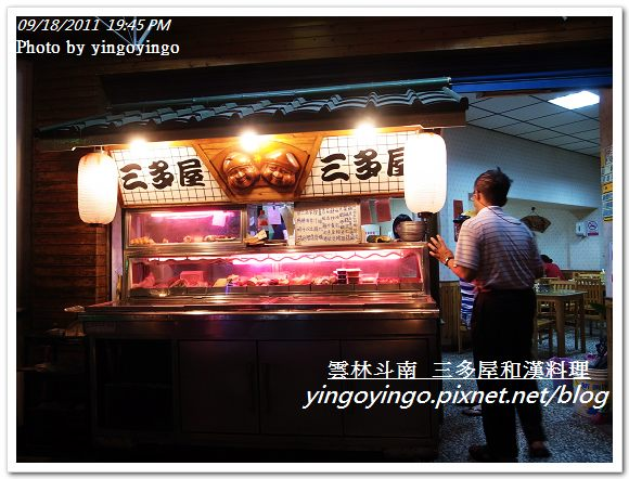 雲林斗南_三多屋和漢料理20110918_R0042246