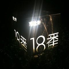 恵比寿 18番