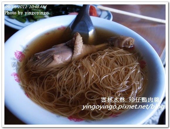 雲林水林_珍仔鴨肉羹20110918_R0042204