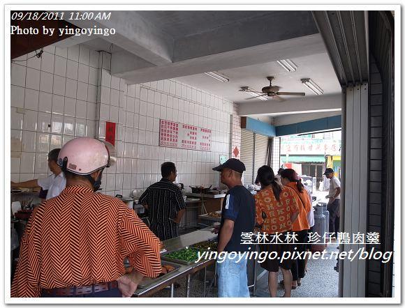 雲林水林_珍仔鴨肉羹20110918_R0042209