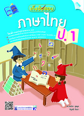 เก็งข้อสอบภาษาไทย ป.1