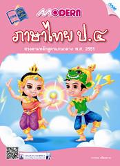 modern ภาษาไทย ป4