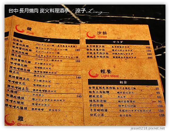 台中 長月燒肉 炭火料理酒亭 27