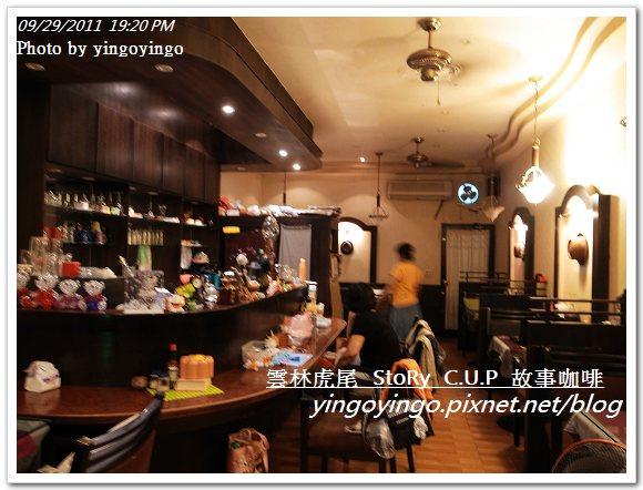雲林虎尾_故事咖啡20110929_R0042488