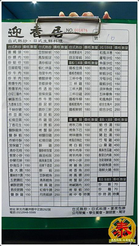 2011.09.15 迎香居熱炒(原海賊王)-3