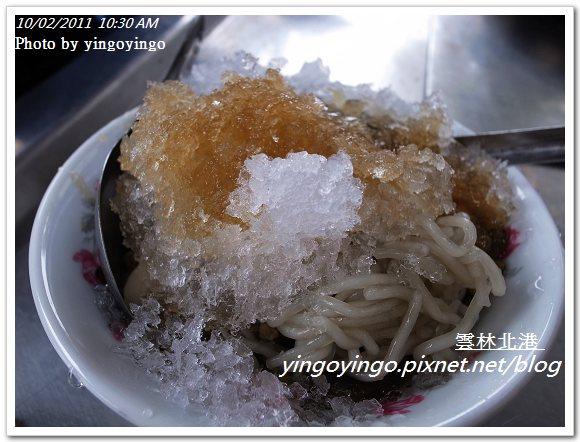 雲林北港_冰20111002_R0042509