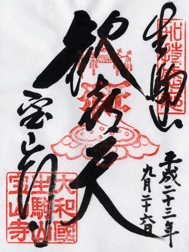 宝山寺-ご朱印