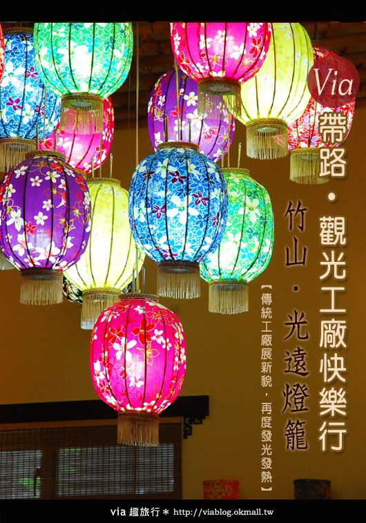【via帶你玩觀光工廠】竹山光遠燈籠~在傳統裡找新趣味!