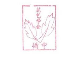 D17 花艺学会