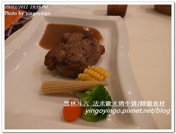雲林斗六_法米歐火烤牛排20110903_R0041963
