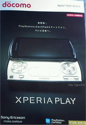 xperia_play_panf_1