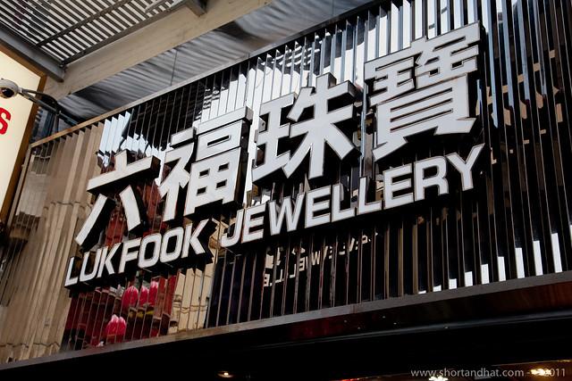 Lukfook Jewellery, Chinatown