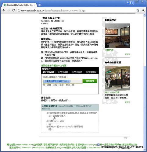 星巴克華航企總門市-官網webpage