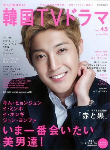 Kim Hyun Joong 韓國TVドラマ Vol.45 Cover