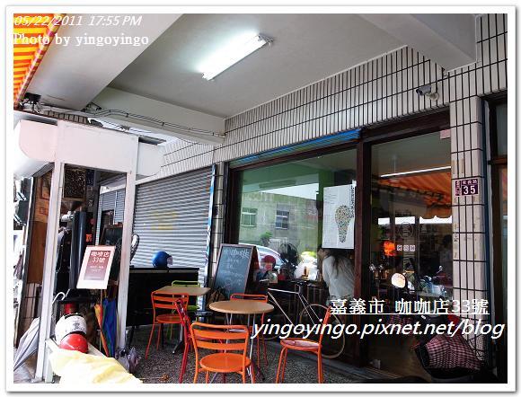 嘉義市_咖啡店33號20110522_R0019785