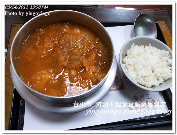 台中市_濟洲王泡菜豆腐鍋專賣店20110924_R0042382