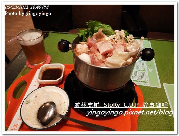 雲林虎尾_故事咖啡20110929_R0042478
