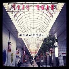 「私たちは負けない!」、仙台駅前、クリスロード商店街。