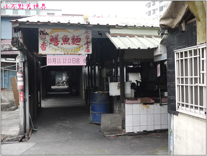 新營清香鱔魚意麵.JPG
