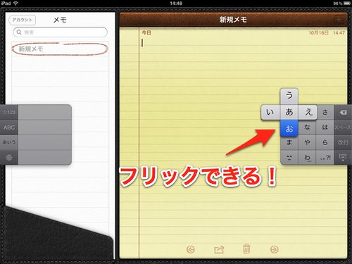 ios5_ipad_flick_8