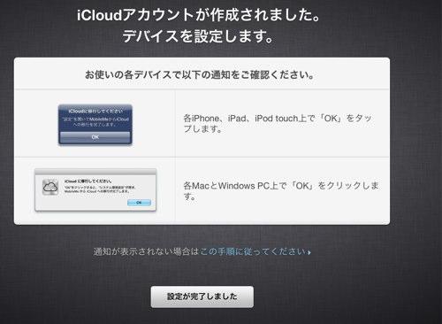 iCloudへの移行-5