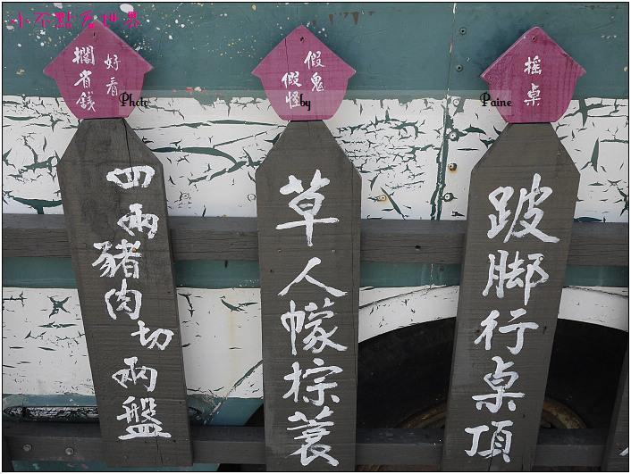 新港頂菜園 (10).JPG