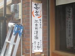張り紙@江古田酒場(江古田)
