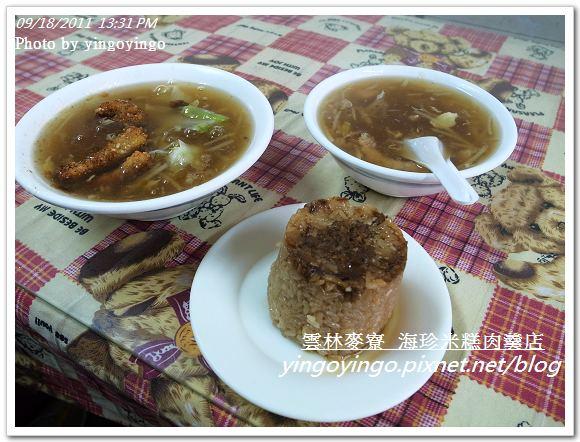 雲林麥寮_海珍米糕肉羹店20110918_R0042225