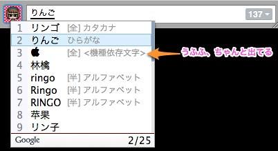 GoogleJapaneseInputRenderer