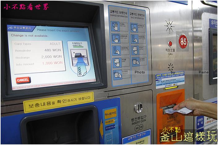 釜山交通卡 (8).jpg