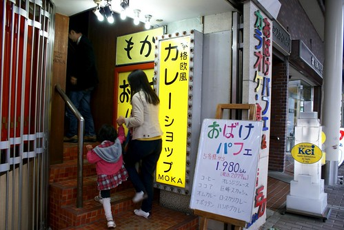 おばけパフェ攻略戦2011秋