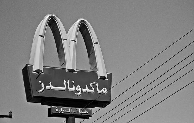 عمان - ماكدونالدز