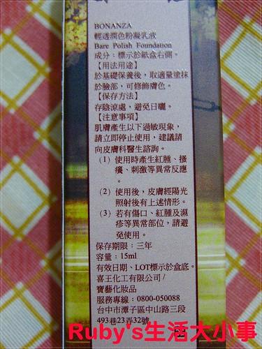 寶藝BONANZA 輕透潤色粉凝乳液 (1)