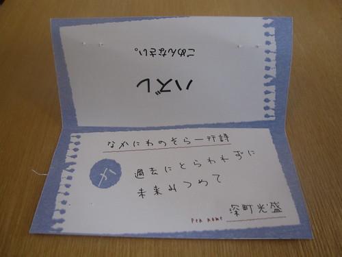 ハズレ@中庭ノ空(江古田)
