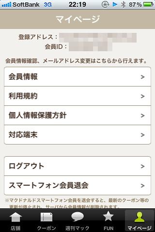 マクドナルド公式アプリマイページ登録済