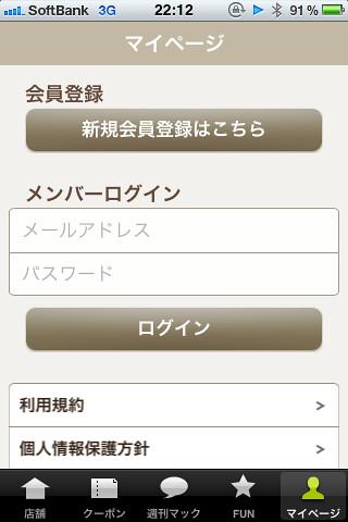 マクドナルド公式アプリマイページ登録前