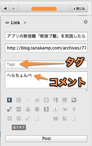 tumblr8:tombloo-option
