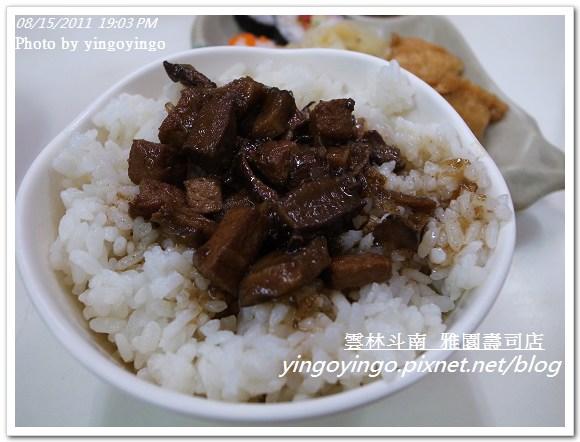 雲林斗南_雅園壽司店20110815_R0041524
