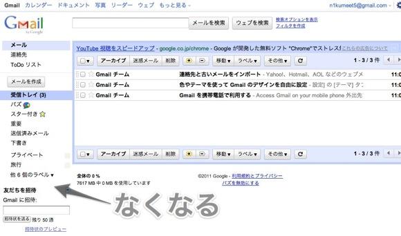 Gmail - 受信トレイ (3) - n1kumeet5@gmail.com2-1