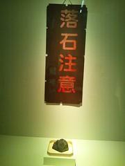 落石注意-横浜トリエンナーレ2011の写真