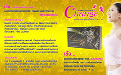 Change - เช้ง