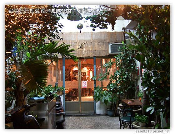 台中 巴巴娘惹 南洋風味餐廳 2