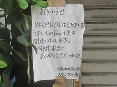 張り紙@侍(練馬)