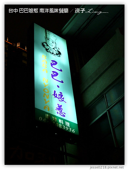 台中 巴巴娘惹 南洋風味餐廳 1