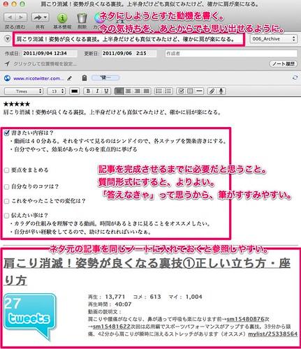 スクリーンショット 2011-09-06 2.17.15